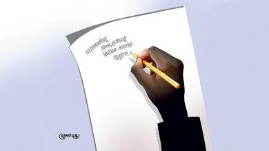 Photo of प्रधानमन्त्रीलाई कालोबजारियाको पत्र
