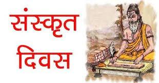 Photo of आज संस्कृत दिवस मनाइँदै