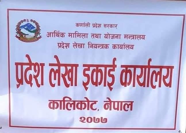 Photo of कालिकोटमा प्रदेश लेखा इकाई कार्यालय स्थापना