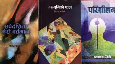 Photo of विजय चालिसेका तीन कृति बजारमा