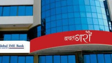 Photo of १४ औं वर्षमा प्रवेश गर्यो ग्लोबल आइएमई बैंक
